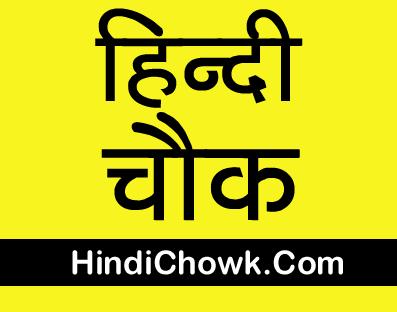 HindiChowk.Com: Hindi Story for kids, हिंदी कहानी