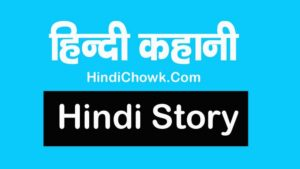 Hindi story for class 6 with moral