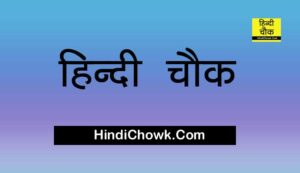 Moral story in hindi for class 6