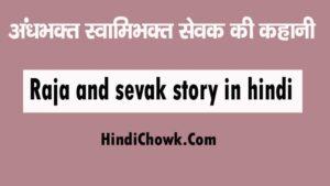 Raja and sevak story in hindi