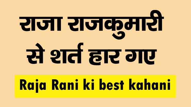 raja rani ki best kahani in hindi