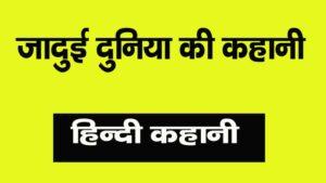 Jadui duniya ki kahani in hindi