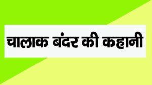 chalak bandar story in hindi