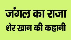 Sher ki Kahani hindi mein