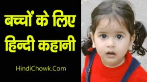 bachchon ke liye hindi kahani