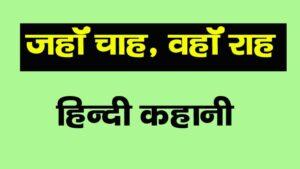 jahan chah wahan raah hindi story