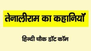 Tenaliram ki kahaniya in hindi