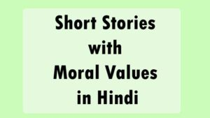 short stories with moral values