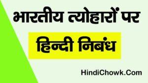 Festival Nibandh in hindi