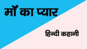 maa ka pyar story in hindi
